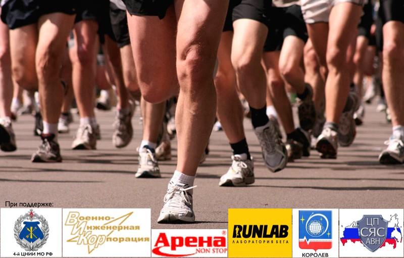 30-й марафон «Здоровье»