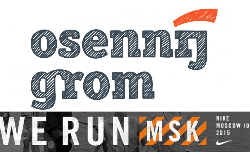 We Run Moscow и Осенний гром