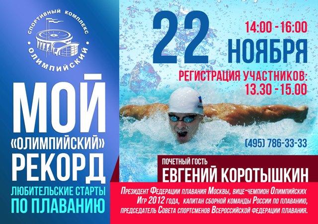 Мой «Олимпийский» рекорд