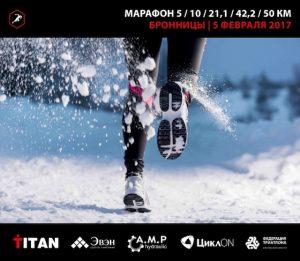 Бег.Титан-марафон @ Бронницы | Бронницы | Московская область | Россия