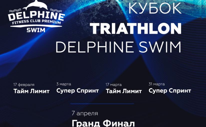 Открытие сезона: Триатлон. Весенний Кубок в Delphine Fitness Club
