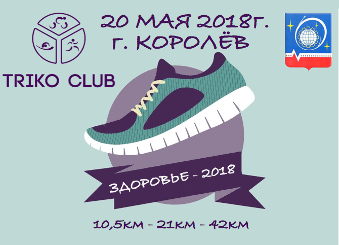 33-й марафон «Здоровье»
