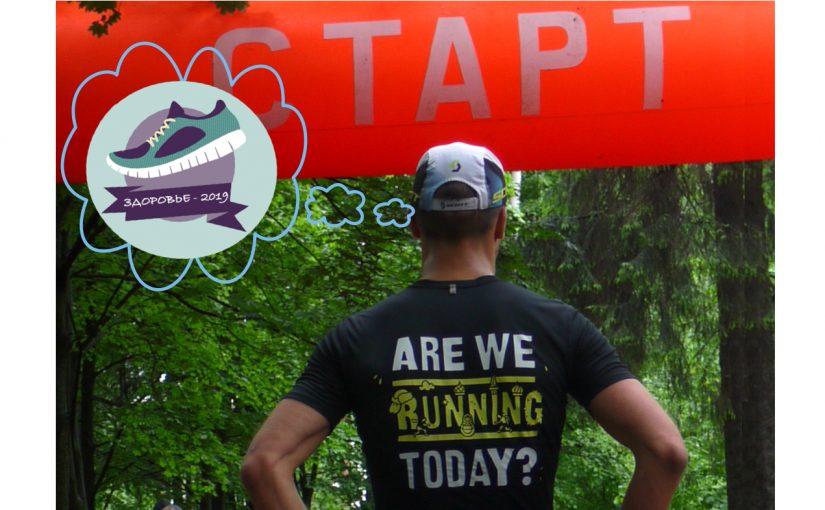 34-й марафон «Здоровье»